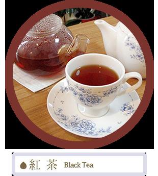 紅茶。世界3大紅茶のダージリン、ウバ、キームンをはじめ、定番の紅茶を取り揃えております。