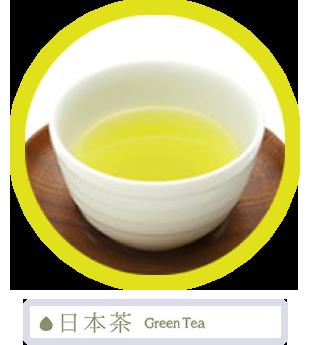 日本茶。香りやうま味が楽しめる選りすぐりの静岡茶・伊勢茶・宇治茶をご用意しております。