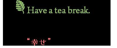 茶蔵から、お茶で幸せをお届けします。