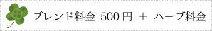 ブレンド料金500円+ハーブ料金