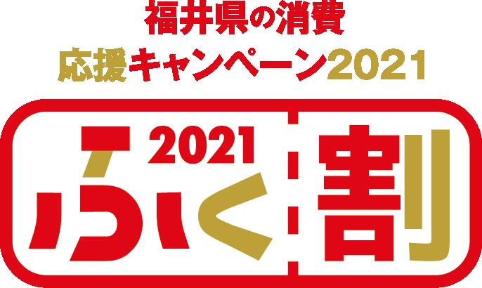 福井県の消費応援 キャンペーン ふく割2021
