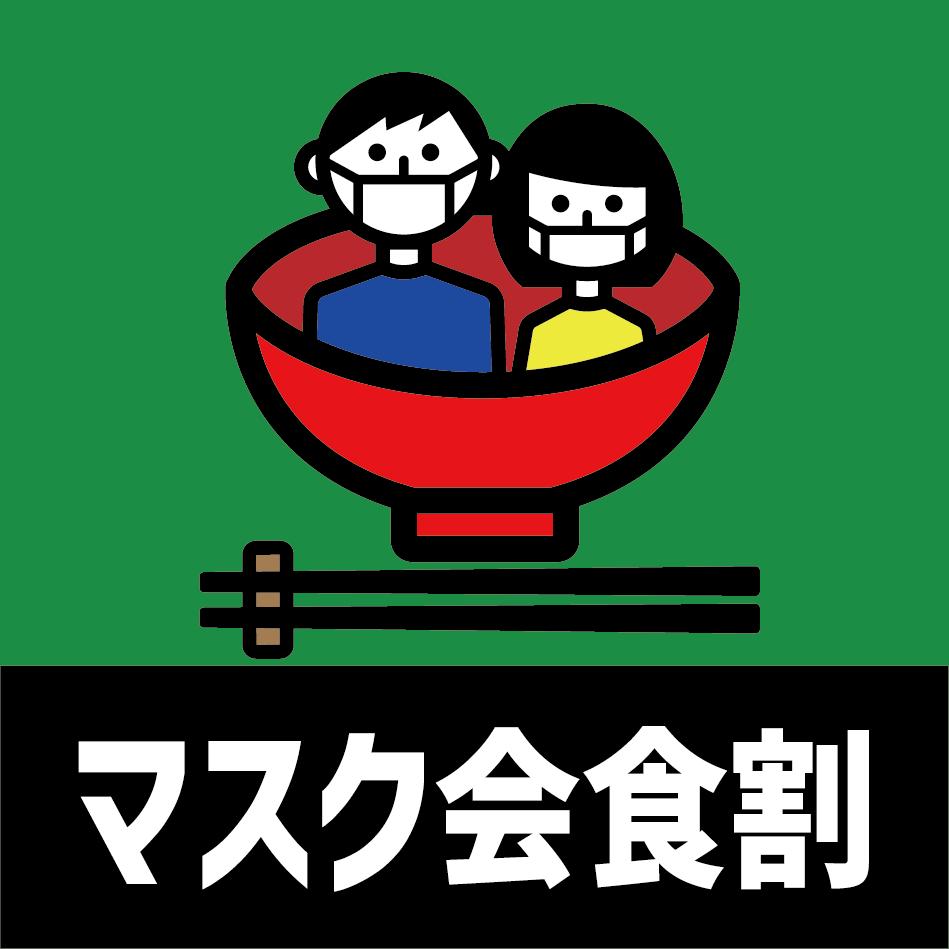 福井県の消費応援 キャンペーン ふく割2021 マスク会食割
