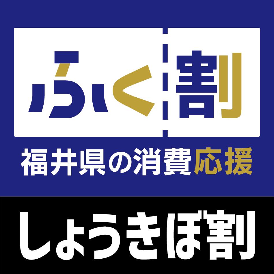 福井県の消費応援 キャンペーン ふく割2021 しょうきぼ割