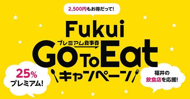 福井Go To Eatキャンペーン認定