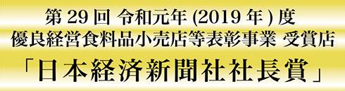 第29回 令和元年(2019年)度 優良経営食料品小売店等表彰事業 受賞店「日本経済新聞社社長賞」