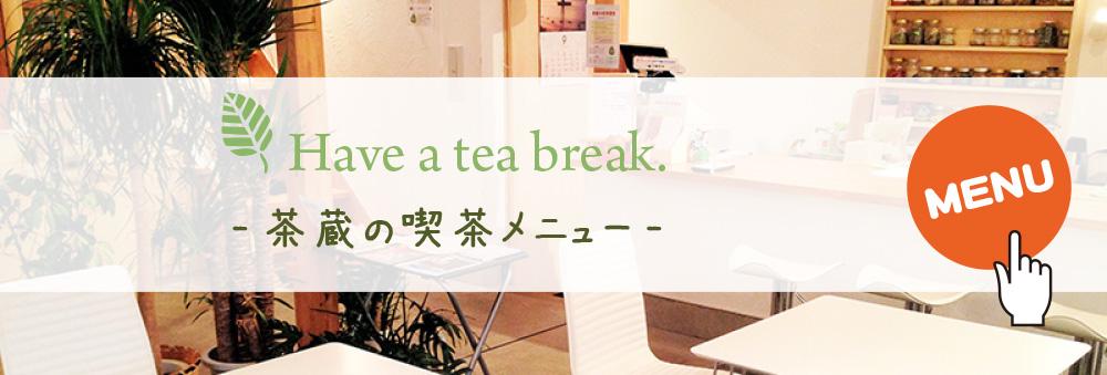 茶蔵の喫茶メニュー