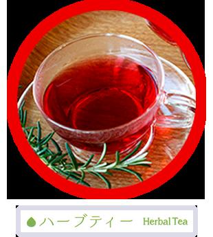 ハーブティー。茶蔵オリジナルのブレンドティーで、あなたがホッとする時間を演出します。