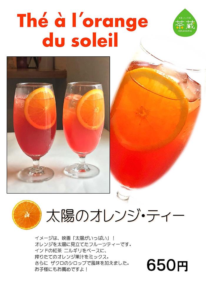 太陽のオレンジ・ティー 650円 イメージは、映画「太陽がいっぱい」!オレンジを太陽に見立てたフルーツティーです。インドの紅茶ニルギリをベースに、搾りたてのオレンジ果汁をミックス。さらにざくろのシロップで風味を加えました。お子様にもおすすめですよ!