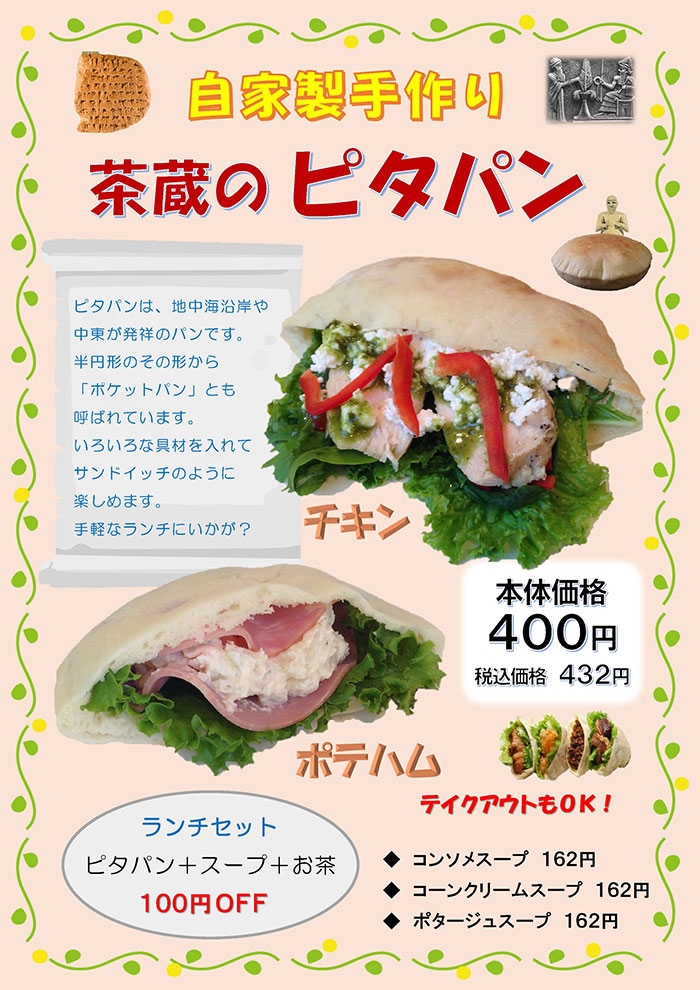 自家製手作り 茶蔵のピタパン テイクアウトもOK ランチセット(ピタパン+スープ+お茶が100円OFF