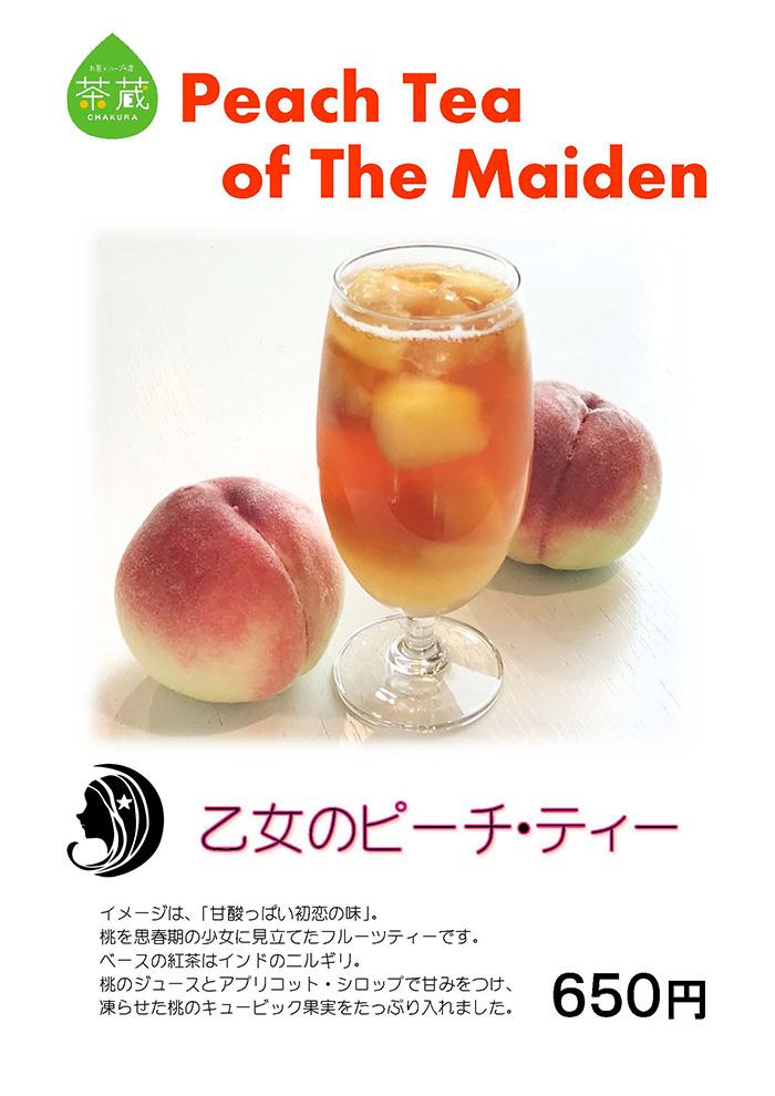 乙女のピーチ・ティー 650円 イメージは、「甘酸っぱい初恋の味」。桃を思春期の少女に見立てたフルーツティーです。ベースの紅茶はインドのニルギリ。桃のジュースとアプリコット・シロップで甘みをつけ、凍らせた桃のキュービック果実をたっぷり入れました。