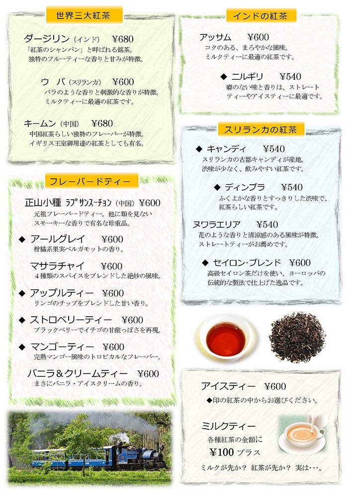 世界三大紅茶、インドの紅茶、スリランカの紅茶、フレーバードティー、アイスティー、ミルクティー