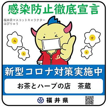 感染防止徹底宣言。新型コロナ対策実施中。福井県